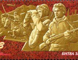 2018.05.08_Марка_Битва за Кавказ