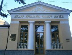 Национальный музей Южная Осетия