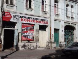 кинотеатр-«Комсомолец»-Владикавказ