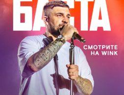 Концерт Басты