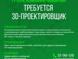 ПОСТ 3D ПРОЕКТИРОВЩИК